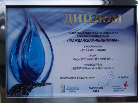 Директор МБУ «Спортивная школа №2», Здиорук Геннадий Михайлович, получил диплом за инициативу «Мой веселый звонкий мяч» в номинации «Здоровье нации»