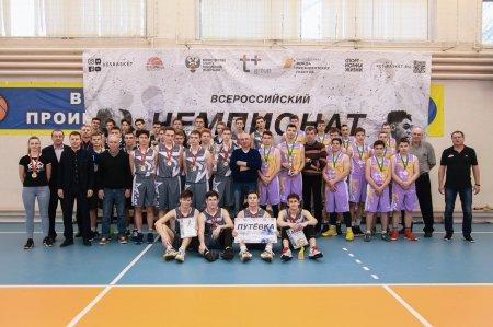 Финал регионального этапа Чемпионата ШБЛ «КЭС-БАСКЕТ»